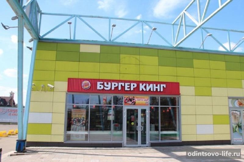 Бургер кинг в Одинцово