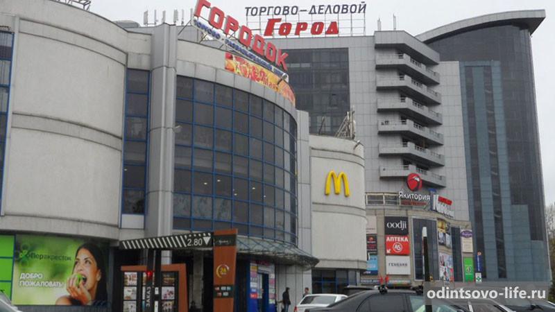 Макдональдс в Лесном городке
