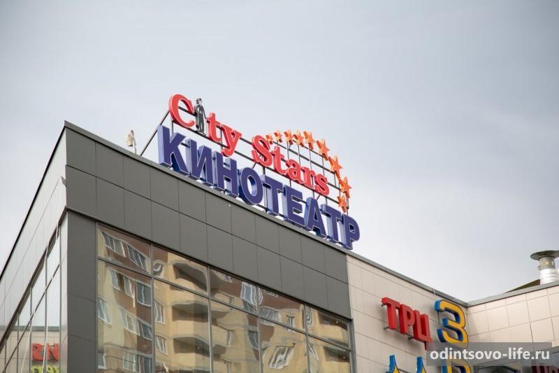 Кинотеатр в Краснознаменске