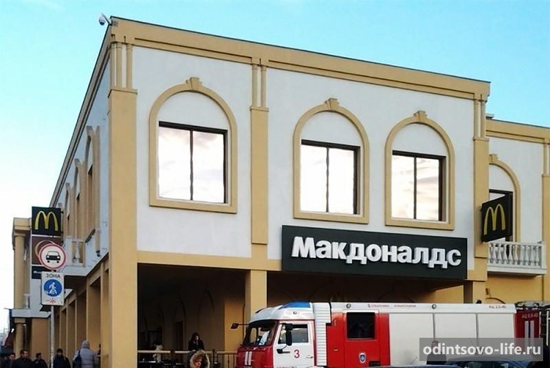 Макдональдс в Одинцово на станции