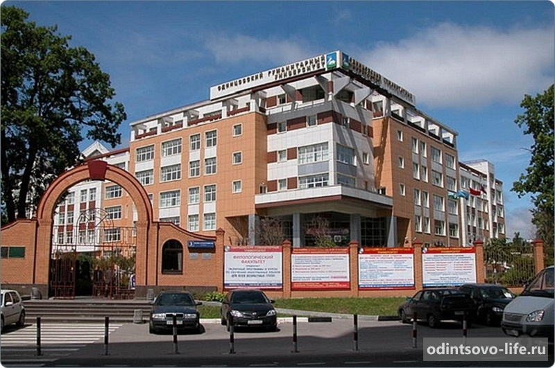 филиал МГИМО в Одинцово