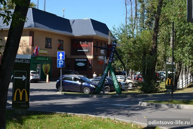 Макдональдс в Звенигороде