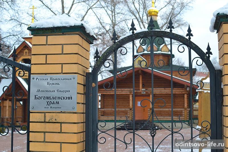 Богоявленский храм в Жаворонках
