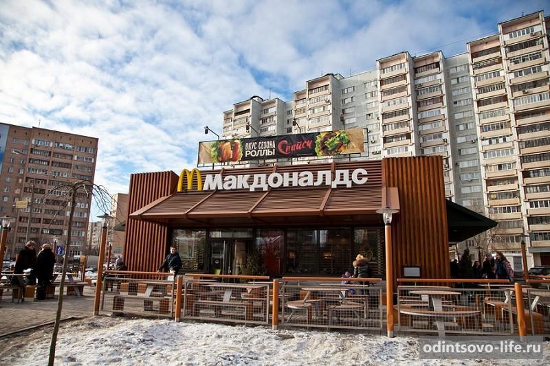Макдональдс в Одинцово на можайском шоссе