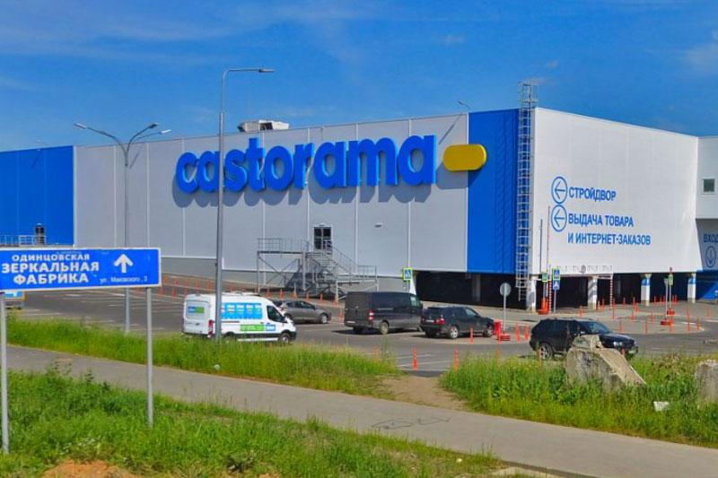 Касторама в Одинцово