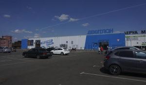Спортивный магазин Декатлон Одинцово