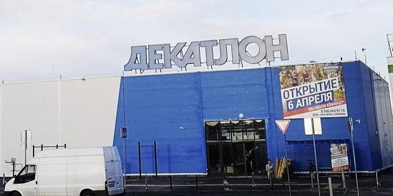 Спортивный магазин Дэкатлон Одинцово