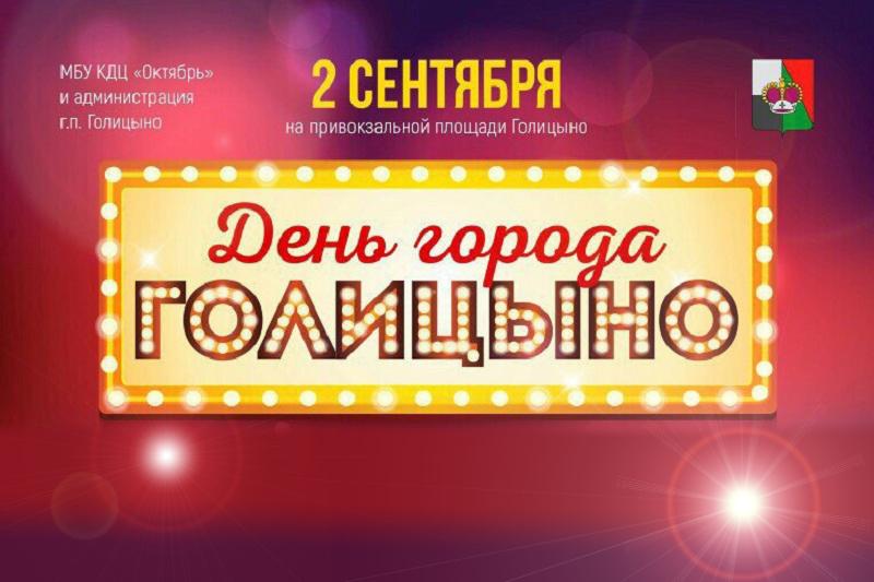 День города Голицыно 2017
