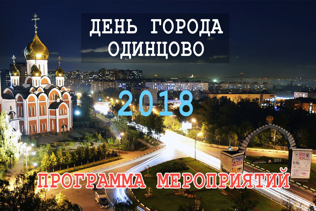 День города Одинцово 2018 программа