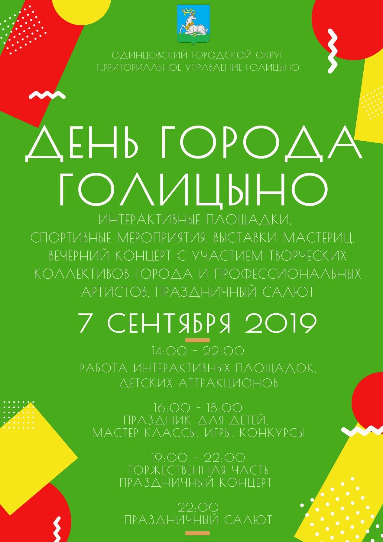 день города Голицыно 2019