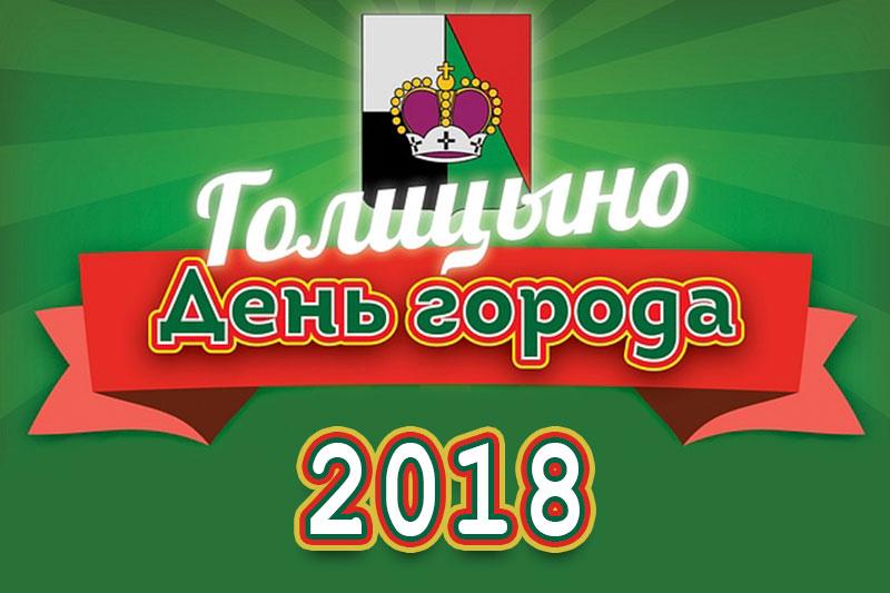 День города Голицыно 2018