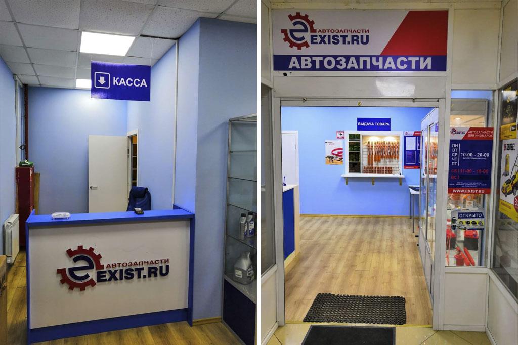 магазин автозапчасти в Звенигороде