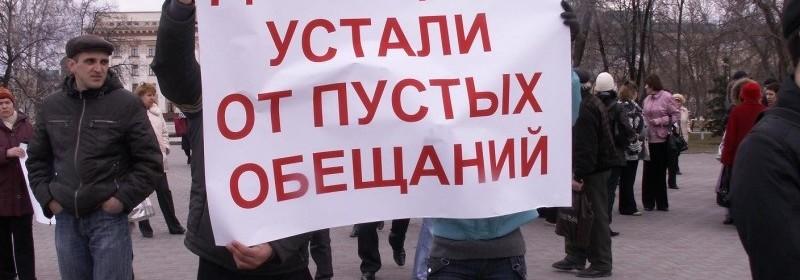 """митинг обманутых дольщиков МЖК """"Изумрудная долина"""""""