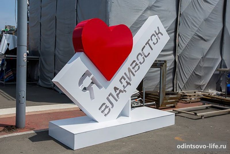 Памятник Я люблю Владивосток