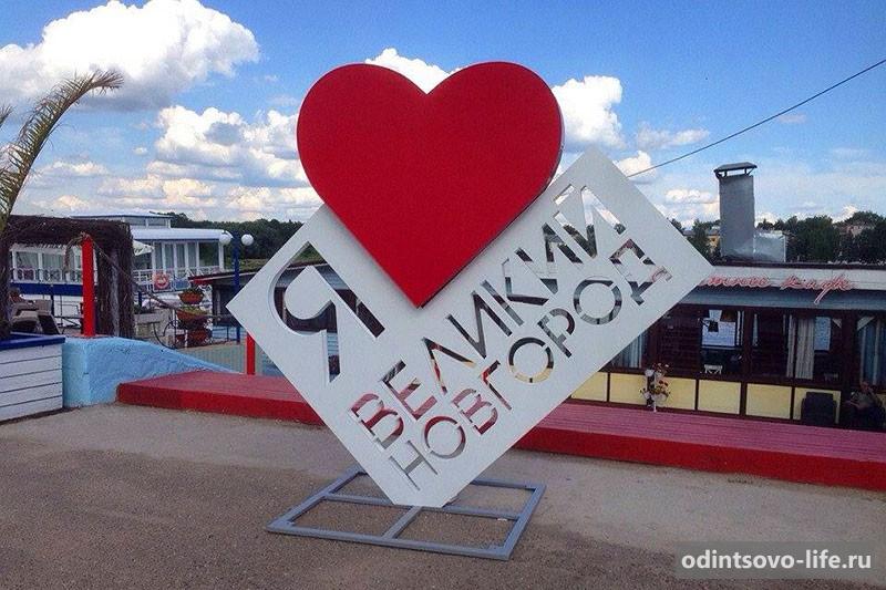 Памятник Я люблю Великий Новгород