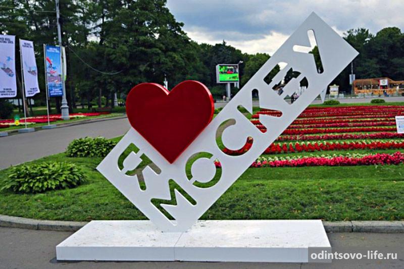 Памятник Я люблю Москву