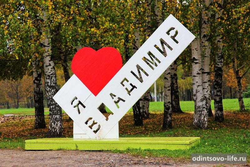 Памятник Я люблю Владимир