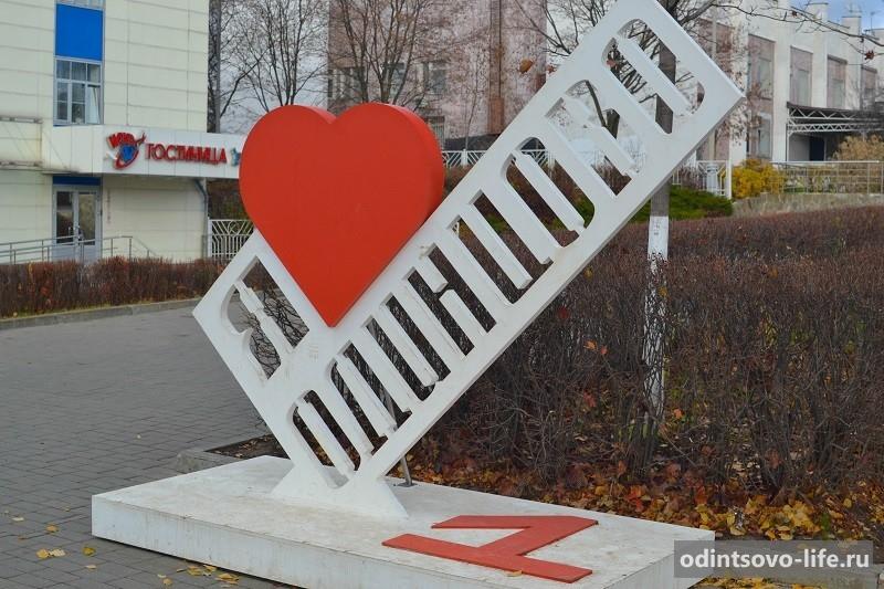 Памятник Я люблю Одинцово