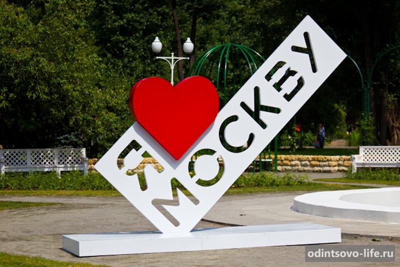 Памятник Я люблю Москву в парке Горького