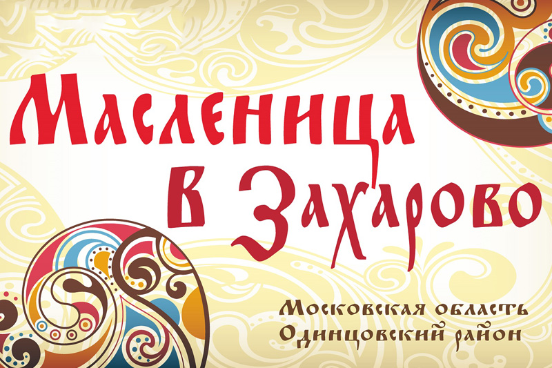 Широкая Масленица в Захарово
