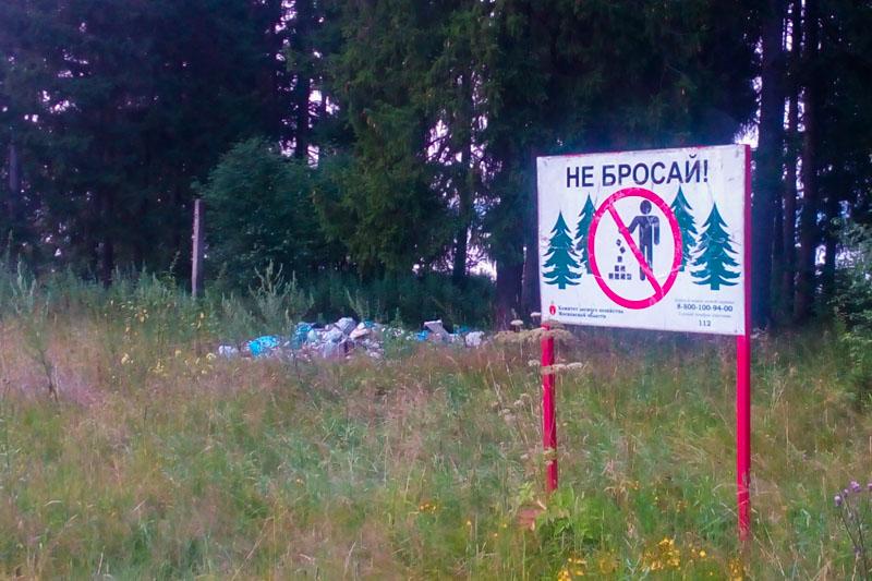 свалка мусора на природе
