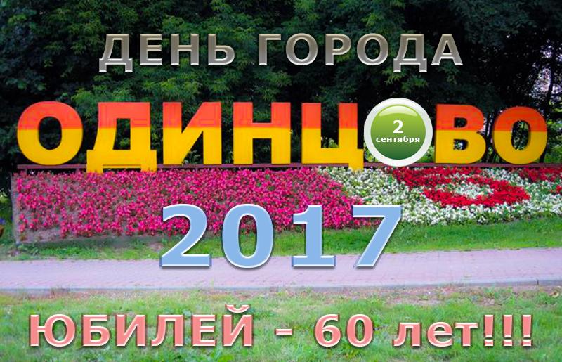День города Одинцово 2017 программа