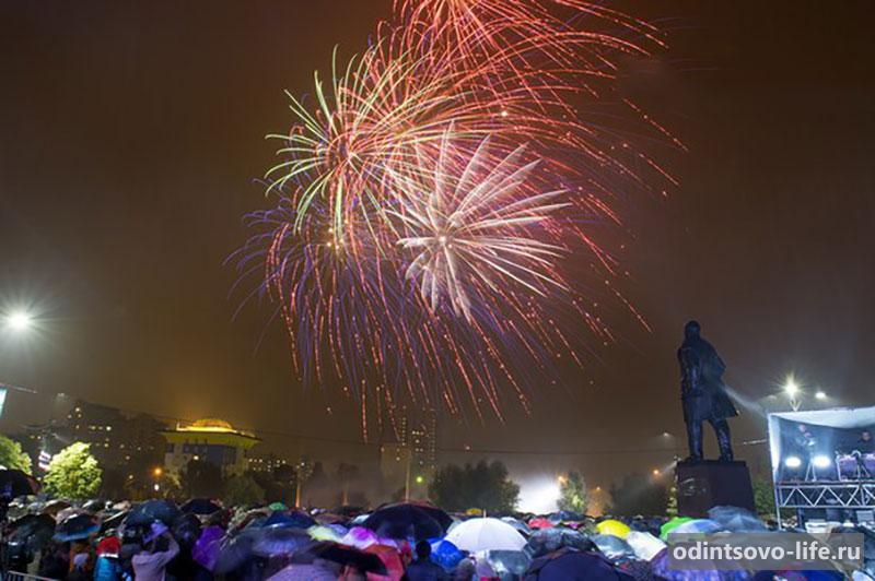 День города Одинцово