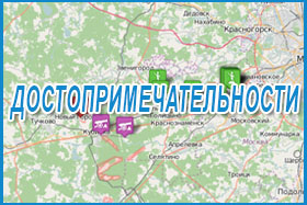 Достопримечательности Одинцовского района