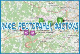 Кафе и рестораны в Одинцовском районе