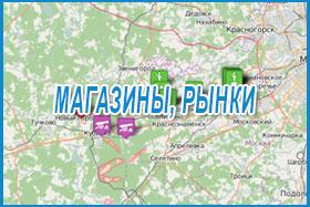 Магазины и рынки Одинцовского района