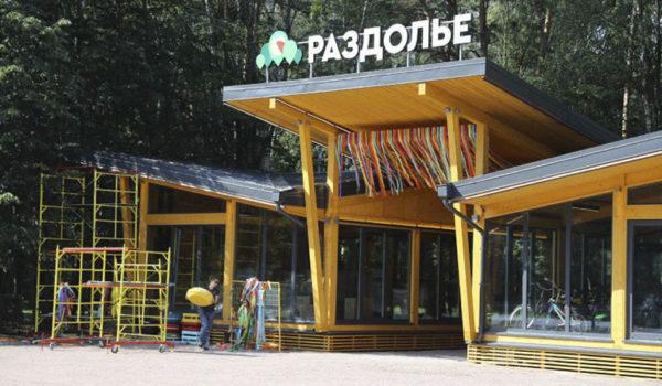 Детский парк Раздолье
