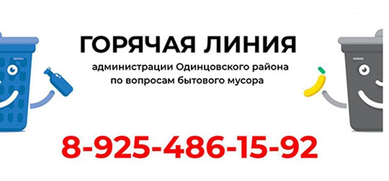 телефон горячей линии по вывозу мусора в Одинцово