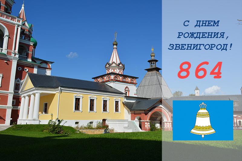 День города Звенигород 2016